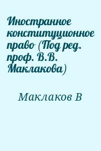 Маклаков В - Иностранное конституционное право (Под ред. проф. В.В. Маклакова)