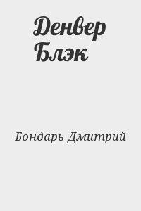 Бондарь Дмитрий - Денвер Блэк
