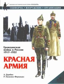 Дерябин Александр - Гражданская война в России 1917-1922. Красная Армия