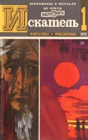 Вайнер Аркадий, Вайнер Георгий, Гемен Ричард, Ренар Морис - Искатель. 1972. Выпуск №1