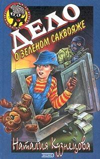 Кузнецова Наталия - Дело о зеленом саквояже
