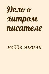 Родда Эмили - Дело о хитром писателе