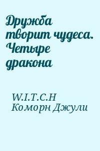 W.I.T.C.H, Коморн Джули - Дружба творит чудеса. Четыре дракона