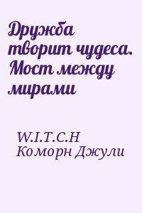 W.I.T.C.H, Коморн Джули - Дружба творит чудеса. Мост между мирами