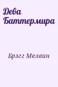 Брэгг Мелвин - Дева Баттермира