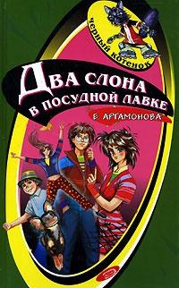 Артамонова Елена - Два слона в посудной лавке