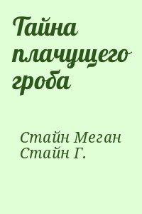 Стайн Меган, Стайн Г. - Тайна плачущего гроба