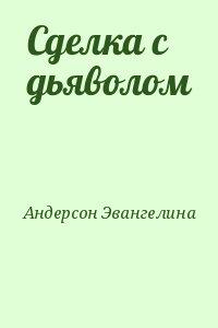 Андерсон Эвангелина - Сделка с дьяволом