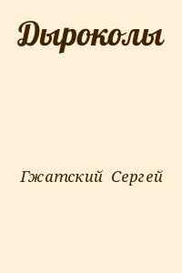 Гжатский  Сергей - Дыроколы