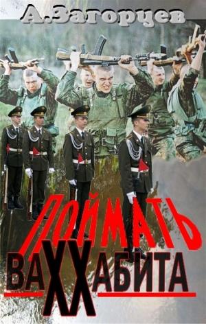 Загорцев  Андрей - Поймать ваххабита