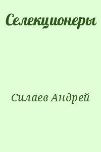 Силаев Андрей - Селекционеры