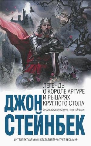 Стейнбек Джон - Легенды о короле Артуре и рыцарях Круглого Стола