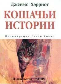 Хэрриот Джеймс - Кошачьи истории