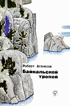 Аганесов Роберт - Байкальской тропой