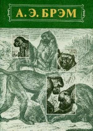Брэм Альфред - Жизнь животных Том I Млекопитающие