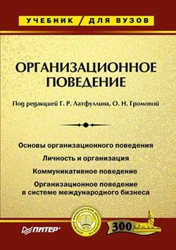 Громова Ольга, Латфуллин Геннадий - Организационное поведение. Учебник для ВУЗов