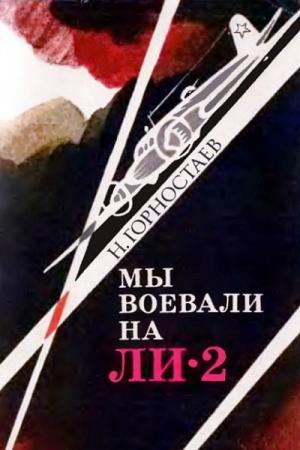 Горностаев Николай - Мы воевали на Ли-2
