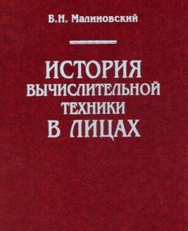 Малиновский Борис - История вычислительной техники в лицах