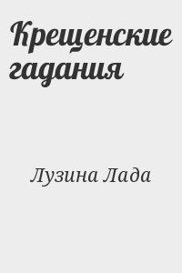 Лузина Лада - Крещенские гадания