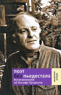 Штерн Людмила - Поэт без пьедестала: Воспоминания об Иосифе Бродском