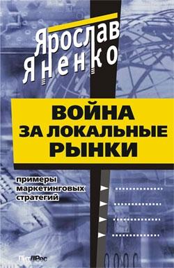 Яненко Ярослав - Война за локальные рынки: примеры маркетинговых стратегий