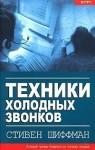 Шиффман Стивен - Техники холодных звонков