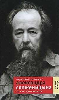 Немзер Андрей - «Красное Колесо» Александра Солженицына: Опыт прочтения