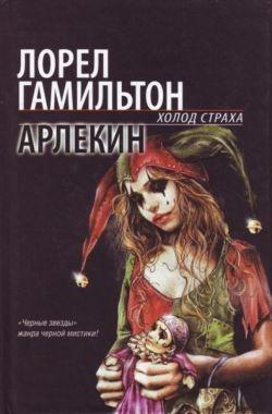 Гамильтон Лорел - Арлекин