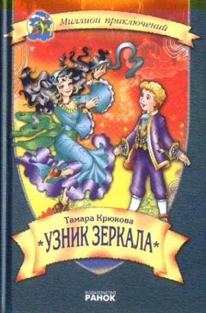 Крюкова Тамара - Узник зеркала