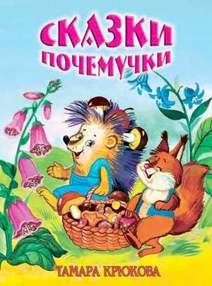 Крюкова Тамара - Сказки для почемучек