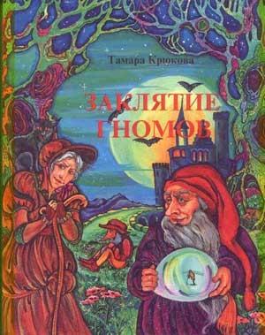 Крюкова Тамара - Заклятие гномов
