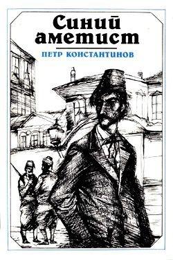 Константинов Петр - Синий аметист