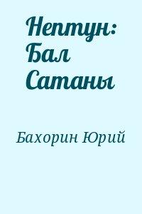 Бахорин Юрий - Нептун: Бал Сатаны