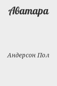 Андерсон Пол - Аватара
