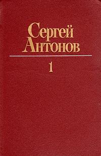 Антонов Сергей - Лена