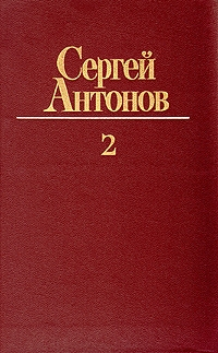 Антонов Сергей - Петрович