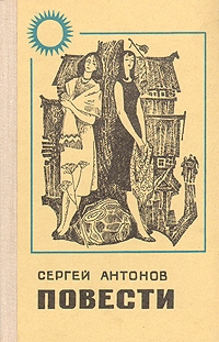 Антонов Сергей - Поддубенские частушки. Из записок землеустроителя