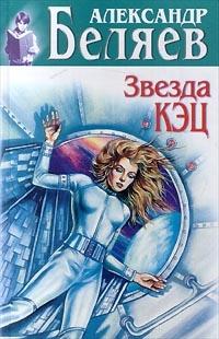 Беляев Александр - Воздушный корабль