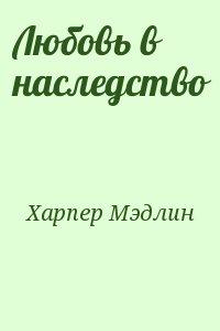 Харпер Мэдлин - Любовь в наследство