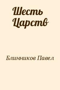 Блинников Павел - Шесть Царств