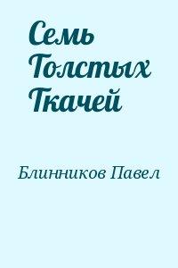Блинников Павел - Семь Толстых Ткачей