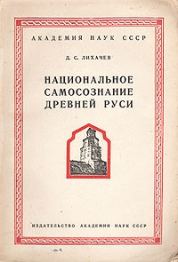 Лихачев Дмитрий - Национальное самосознание Древней Руси
