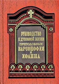 Варсонофий,  Иоанн - Руководство к духовной жизни в ответах на вопросы учеников