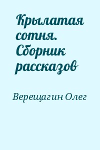 Верещагин Олег - Крылатая сотня. Сборник рассказов