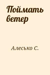 Алесько С. - Поймать ветер