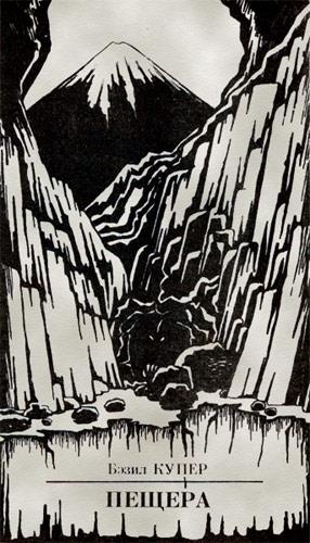 Коппер Бэзил - Пещера