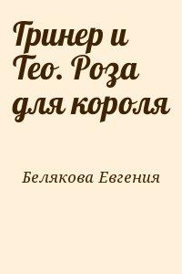 Белякова Евгения - Гринер и Тео. Роза для короля