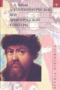 Черная Людмила - Антропологический код древнерусской культуры