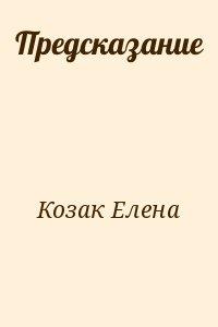 Козак Елена - Предсказание