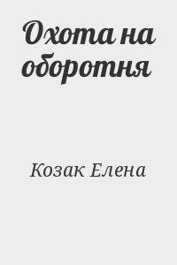 Козак Елена - Охота на оборотня